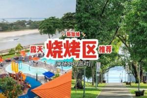 户外烧烤好去处😎 新加坡户外烧烤台合集!聚会必收藏系列💥 吹水聚餐好地方