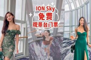 ION Sky送观景台门票!免费360度看新加坡全景,商场消费满 S$20,即可换取🆓门票