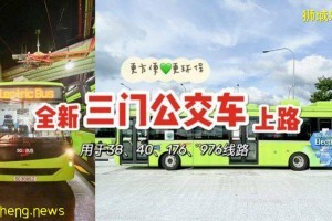 全新三门公交车即将上路!纯电车更环保