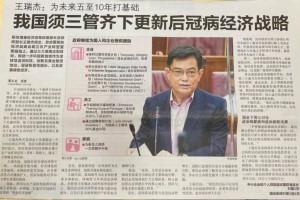 挑战亦契机:新加坡更新后冠病经济战略