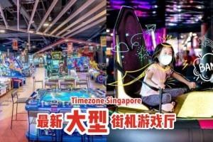 新加坡最大街机游戏厅!Timezone 200多部街机游戏、3大区域、保龄球道🎉 开启狂欢趴踢