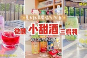 小仙女专属夏日小甜酒!超好喝的三得利微醺气泡酒安利,每罐只要4新币起哦
