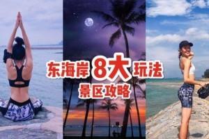 玩转新加坡!东海岸8大玩法🌤 骑行、慢跑、冲浪、野餐,跟着清单这样耍就对了
