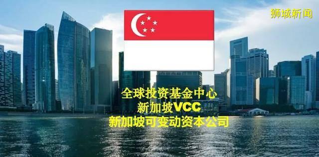 新加坡成本效益高的可变动资本公司VCC,您了解吗?看这里