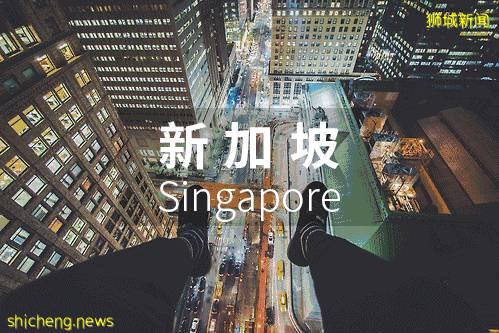 新加坡留学 留学一年费用大概多少?优势在哪里?详解在这里