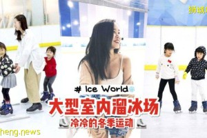 Ice World大型室内溜冰场⛸️ 炎热夏天里的小清凉!一小时只要S$7.50❄️
