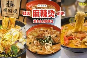任性开吃✨盘点新加坡8家麻辣烫🍜汤底鲜香、荤素食材随便选!够麻够辣才过瘾😏