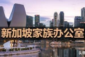 为什么要在新加坡设立单一家族办公室