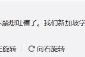 """学校听写表""""出错"""",新加坡华语水平又惹争议"""