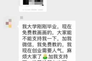 """微信群里有人""""免费教画画""""惊动警方,在新加坡也要警惕"""