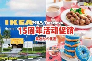 IKEA Tampines 15岁啦!周年活动登场🎊每天不同商品促销、高达50%优惠!即日起直到10月24日📅
