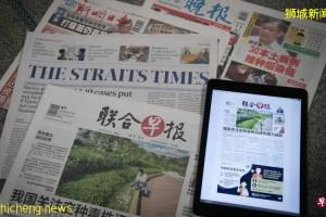 SPH媒体最早9月转移至新担保有限公司 将设新报业媒体学院
