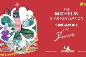 2021年新加坡米其林指南今日揭晓,狮城又多一间米其林三星餐厅