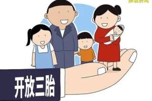 生三胎高达13万人民币补助??新加坡生娃有哪些政策福利