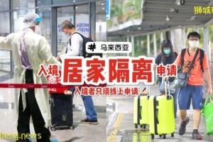 """人在异乡的你会回家吗?马来西亚""""居家隔离网站""""正式开放申请✍🏻 提交表格后最快3天获准"""
