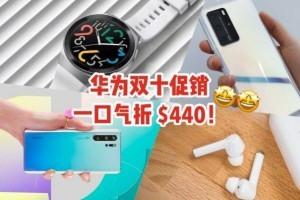 Huawei双十促销活动!可享折扣高达 S$440,即日起至10月10日