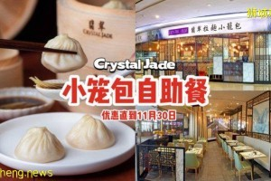 Crystal Jade小笼包自助餐😎每人只需$32.80、全天候畅吃!附赠一碗拉面+开胃菜,直到11月30日📢