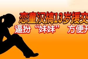 """恋童汉搞13岁援交女  逼扮""""妹妹"""" 方便开房"""