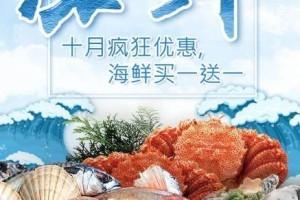 探访新加坡最大活海鲜市场 本月疯狂优惠