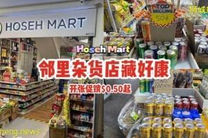 邻里新发现!Hoseh Mart藏便宜好康🤭新店开张、促销价格,$0.50起满载而归🛍
