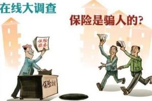 卖保险的都是骗钱的吗?  新加坡保险ABC