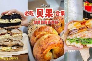 新加坡必吃贝果合集🔎口感柔韧劲道、低脂健康高颜值🥯轻食者的福音来袭🎉