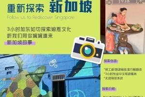 【3月14日出发】加东如切探寻娘惹文化导览,可使用重新探索新加坡消费券