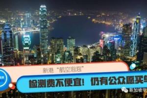 往返新加坡与香港核酸检测费用恐高达700新币!你愿意买单吗