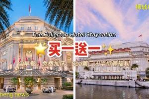 The Fullerton Hotel Staycation买一送一,每晚S$205++起!有效期至12月30日
