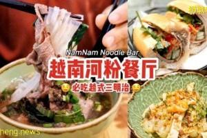 NamNam Noodle Bar超人气越南餐厅!招牌牛肉河粉+夹肉三明治🤤正宗又道地、传统料理尽在这里