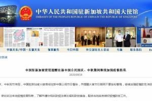 """中国驻新加坡大使馆发布""""双节""""防疫重要提醒,特别注明:当心电信诈骗"""