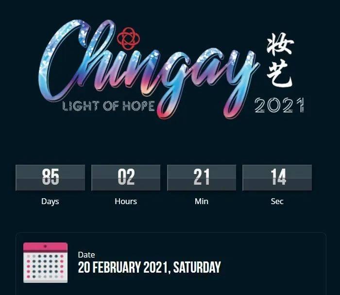 """2021年新加坡妆艺大游行49年来首次线上举行!主题""""希望之光"""""""