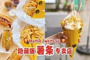 荷兰薯条专卖店🍟 Martin Zwerts SG爆款厚切薯条+15种秘制蘸酱,满满一盒超过瘾