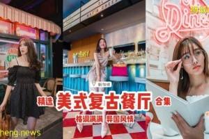 新加坡6家美式复古餐厅合集!经典鲜艳配色、打造电影场景🎞格调满满的异国风情✨