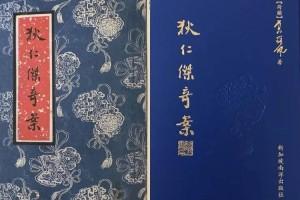 高罗佩书写《狄仁杰奇案》 暌违67年新加坡再版