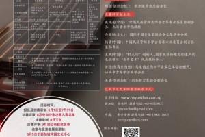 """第三届新加坡古琴艺术节暨 首届""""和乐杯""""新加坡国际古琴邀请赛"""