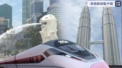 新加坡:若今年不重启新隆高铁项目,或向马来西亚索赔!
