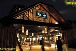 新加坡夜色玫瑰—夜间动物园