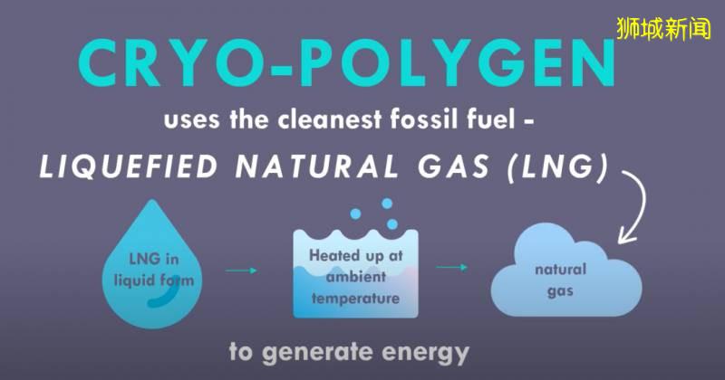 南洋理工大学科研团队研发冷能循环利用系统
