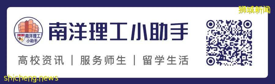 NTU 校长室通知:明年起逐渐恢复海外项目