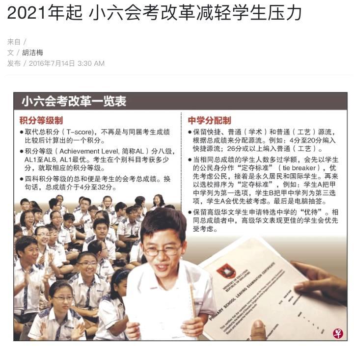 """新加坡""""小升初""""改革明年正式开始!对孩子有利还是有弊"""