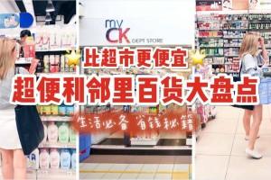 新加坡平价邻里百货之王庆祝生日!日常百货便宜到笑,it's cheaper than cheaper