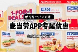 麦当劳最新买一送一优惠!整整持续一个月,海南鸡饭汉堡🍔、McMuffin、Kopi Frappé等明星产品全参与