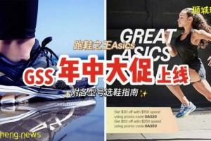 ASICS线上大促!满250新币立减50新币支持折上折!从入门到顶级跑鞋全覆盖
