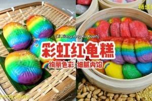 """""""吉祥红龟糕""""五彩缤纷的彩虹Ang Ku Kueh🌈绚丽色彩+细腻内馅、外送到你家🏠"""