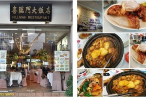 """今天介绍""""喜临门大饭店"""",于1963年开始营业"""
