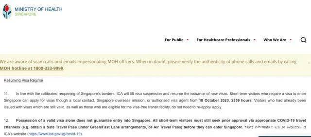 新加坡恢复中马等8国公民短期旅行签证申请及入境