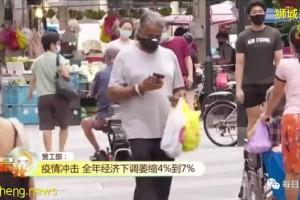 好消息!新加坡最快在6月底可恢复堂食