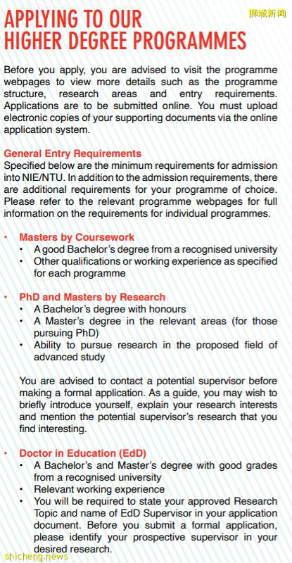 2021 NIE 研究生与专业培训线上说明会来袭