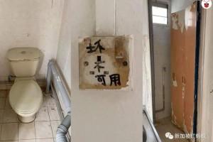 单亲妈妈苦等18个月竟分配到破旧租赁组屋? 新加坡建屋局火速道歉替换新单位